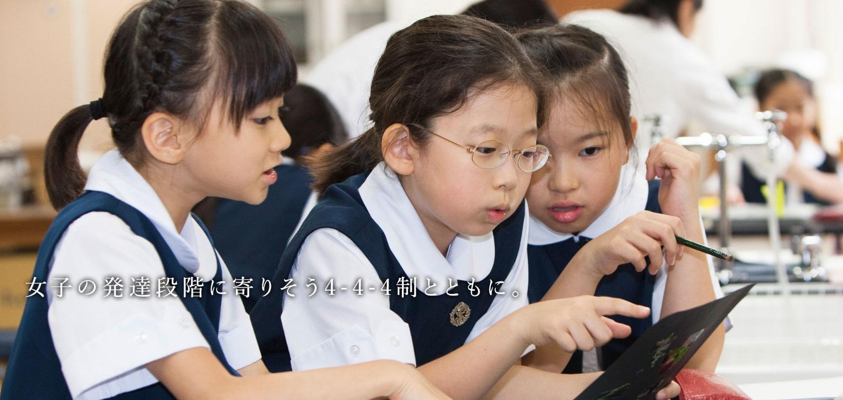 聖心女子学院初等科〈学校情報〉】教育理念や特色、学費や制服などを ...