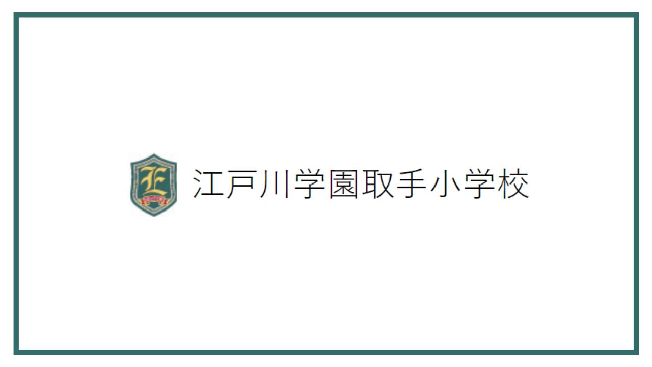 取手 小学校 学園 江戸川